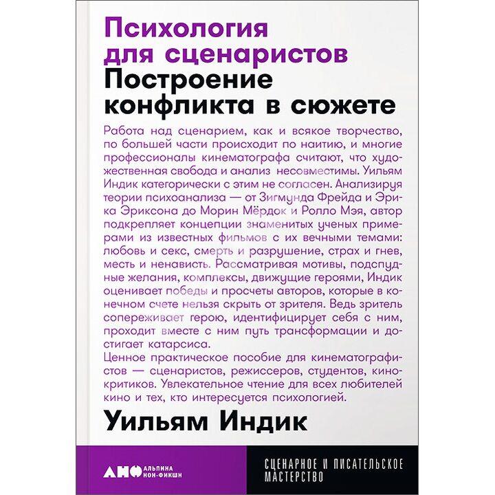Психология для сценаристов. Построение конфликта в сюжете - Уильям Индик (978-5-00139-125-8)