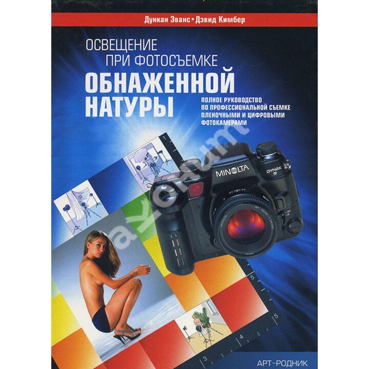 Освещение при фотосъемке обнаженной натуры - Дункан Эванс, Дэвид Кимбер (978-5-9561-0095-8)
