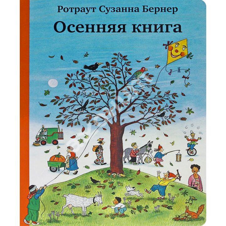 Осенняя книга - Ротраут Сузанна Бернер (978-5-91759-388-3)