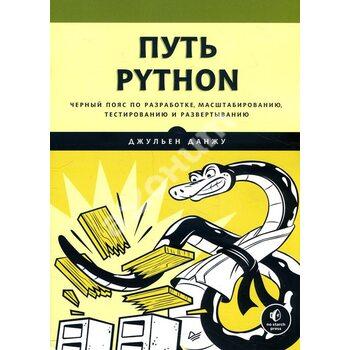 Шлях Python . Чорний пояс по розробці , масштабування , тестування і розгортання