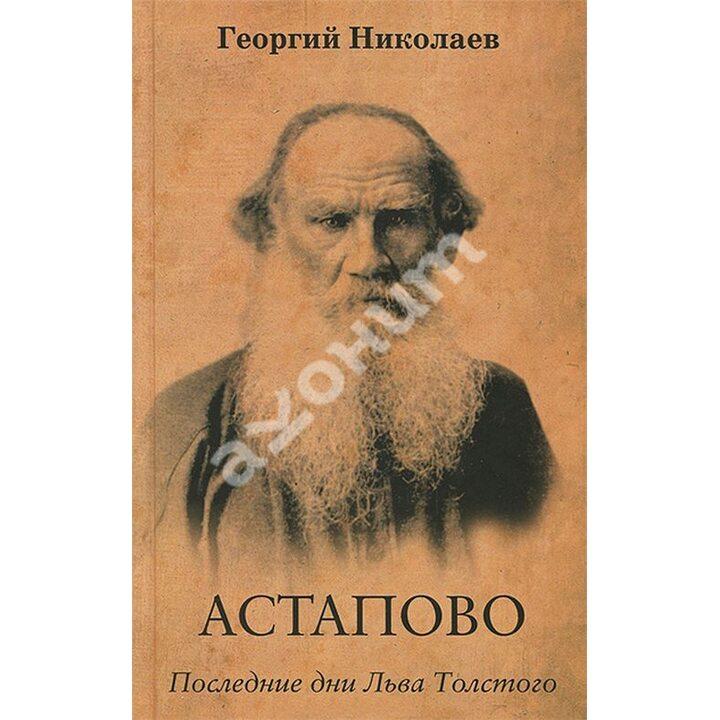Астапово. Последние дни Льва Толстого - Георгий Николаев (978-5-905629-44-0)