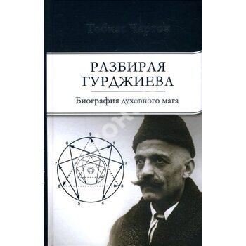 Розбираючи Гурджиєва . Біографія духовного мага