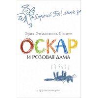 Оскар и Розовая Дама и другие истории