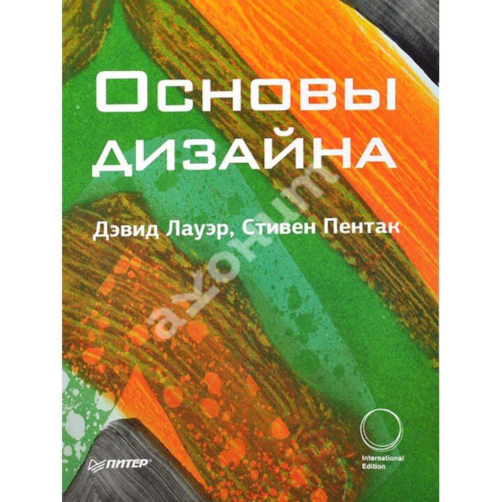 Основы дизайна - Дэвид Лауэр, Стивен Пентак (978-5-496-00430-5)