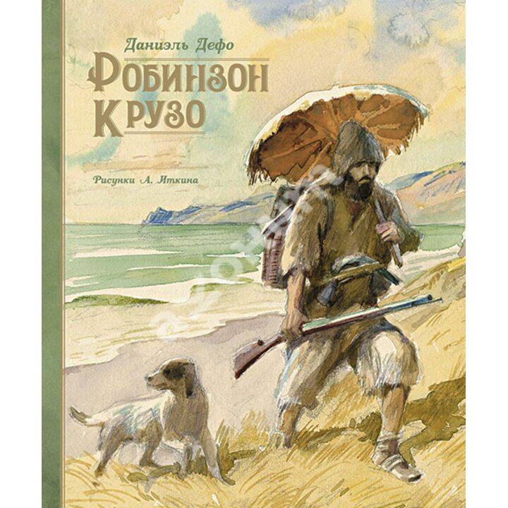 Робинзон Крузо - Даниель Дефо (978-5-389-17206-7)