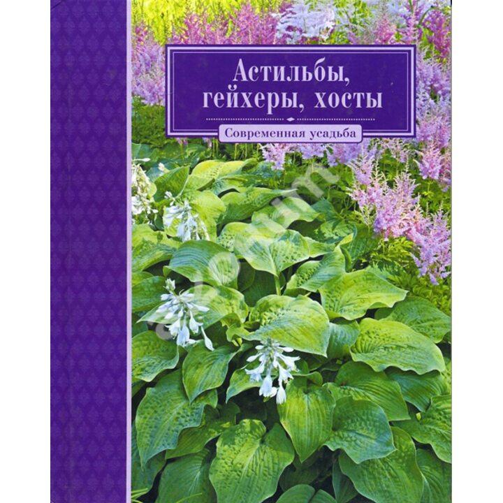 Астильбы, гейхеры, хосты - Татьяна Кузнецова (978-5-4346-0107-8)