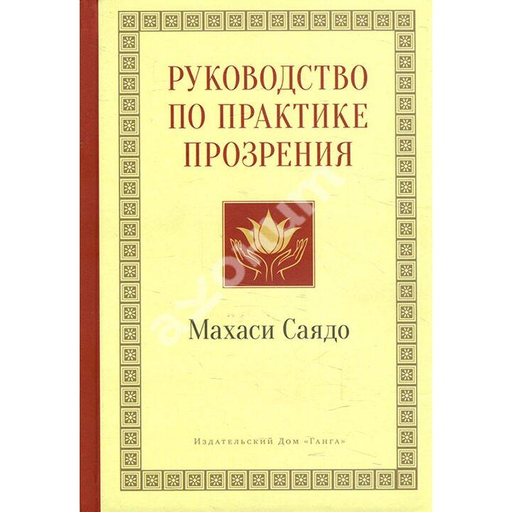 Руководство по практике прозрения - Махаси Саядо (978-5-907059-50-4)