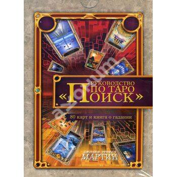 Керівництво по Таро « Пошук » ( 80 карт і книга про ворожіння )
