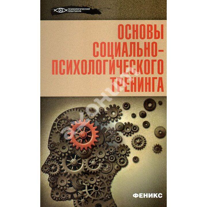Основы социально-психологического тренинга - М. Василенко (978-5-222-22832-6)