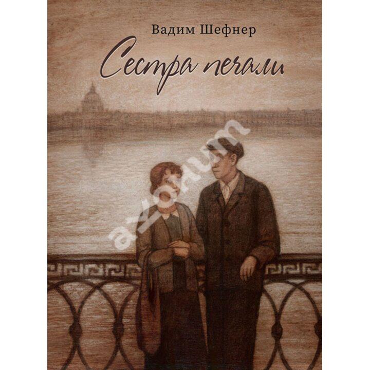 Сестра печали - Вадим Шефнер (978-5-9268-3008-5)