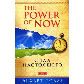 Сила Справжнього . Керівництво до духовного пробудження