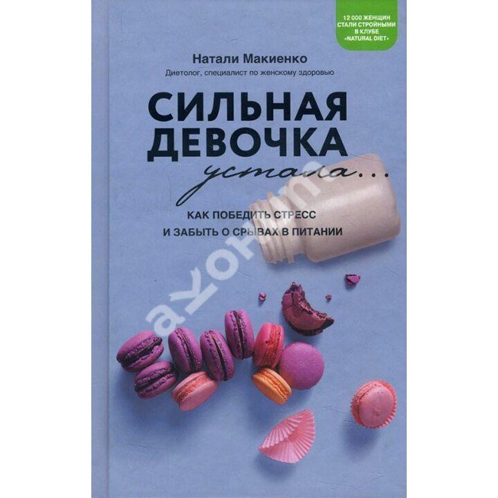 Сильная девочка устала... Как победить стресс и забыть о срывах в питании - Натали Макиенко (978-617-7808-90-8)