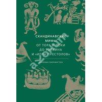 Скандинавские мифы. От Тора и Локи до Толкина и «Игры престолов»
