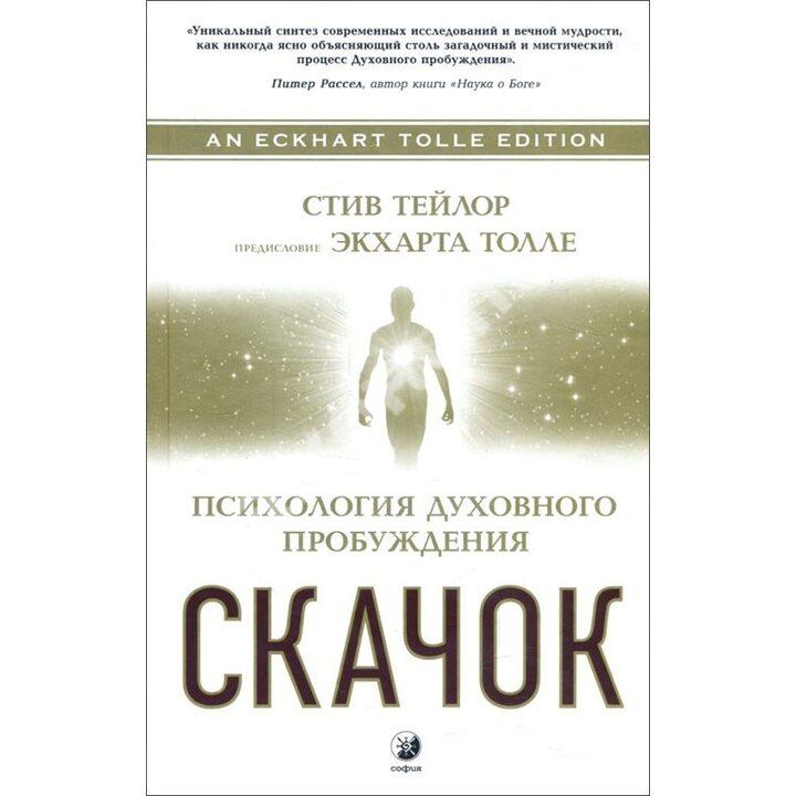 Скачок. Психология духовного пробуждения - Стив Тейлор (978-5-906897-09-1)