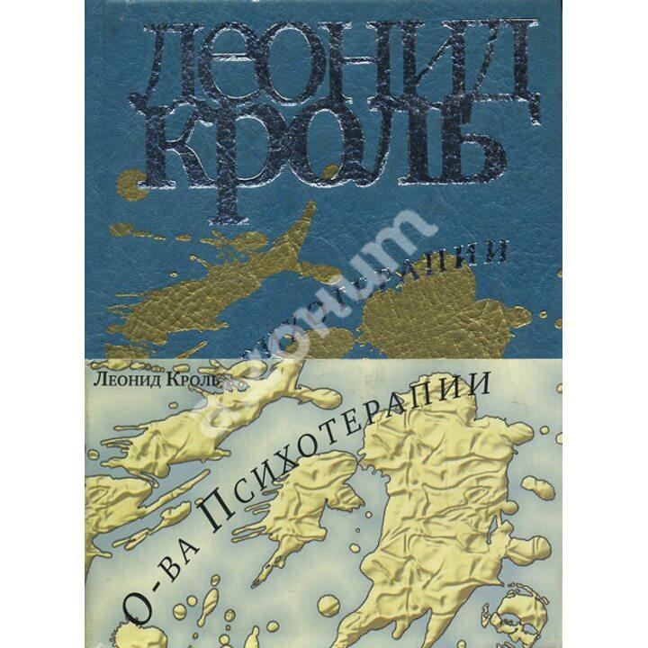 Острова психотерапии - Леонид Кроль (978-5-86375-160-3)
