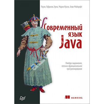 Сучасна мова Java . Лямбда - вирази , потоки і функціональне програмування