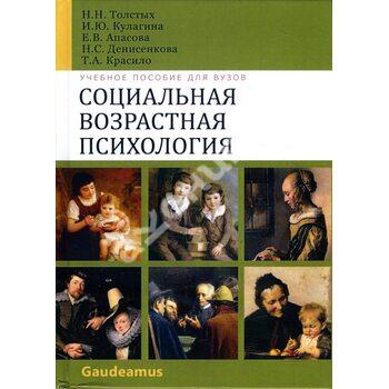 Соціальна вікова психологія : Навчальний посібник для вузів