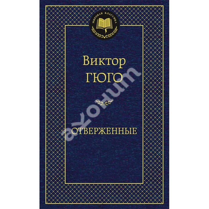 Отверженные - Виктор Гюго (978-5-389-06787-5)