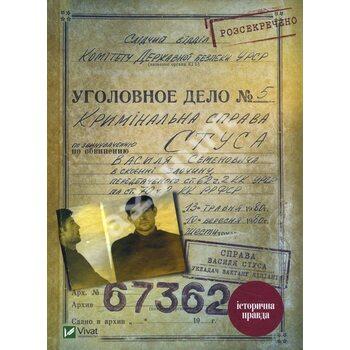 Справа Василя Стуса . Збірка документів з архіву колишня КДБ УРСР