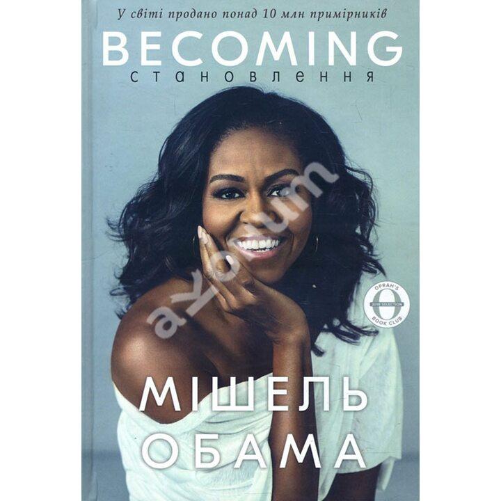 Becoming Становлення - Мішель Обама (978-617-7561-39-1)