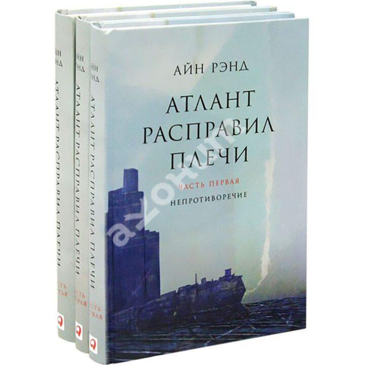 Атлант расправил плечи (комплект из 3-х книг) - Айн Рэнд (978-5-9614-5513-7)