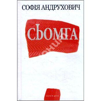 Сьомга