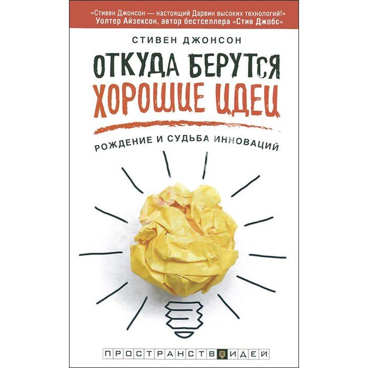 Откуда берутся хорошие идеи - Стивен Джонсон (978-5-17-081521-0)