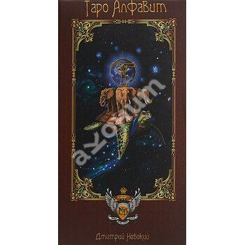 Таро Алфавіт ( 78 карт з інструкцією )
