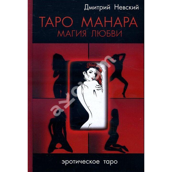Таро Манара. Магия любви - Дмитрий Невский (978-5-906891-35-8)