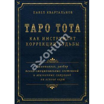Таро Тота як інструмент корекції долі . Самоаналіз , розбір психо - емоційних станів і життєвих ситу