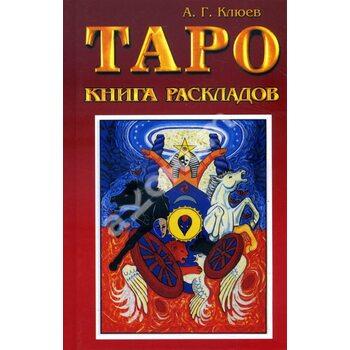 Таро . Книга розкладів . Практичний посібник для ворожіння