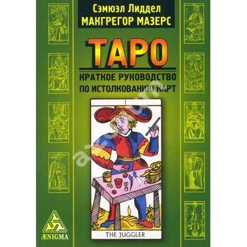 Таро . Короткий посібник з тлумачення карт
