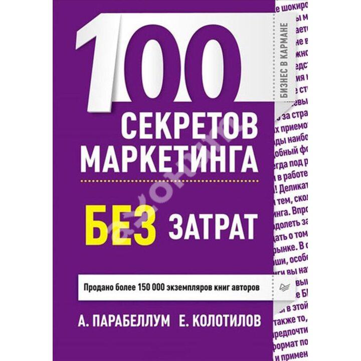 100 секретов маркетинга без затрат - Андрей Парабеллум, Евгений Колотилов (978-5-496-00542-5)