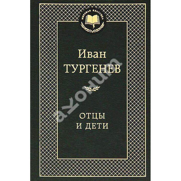 Отцы и дети - Иван Тургенев (978-5-389-04996-3)
