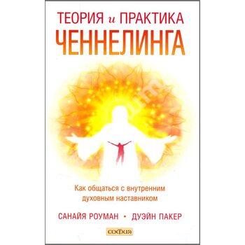 Теорія і практика ченнелінг : Як спілкуватися з внутрішнім духовним наставником