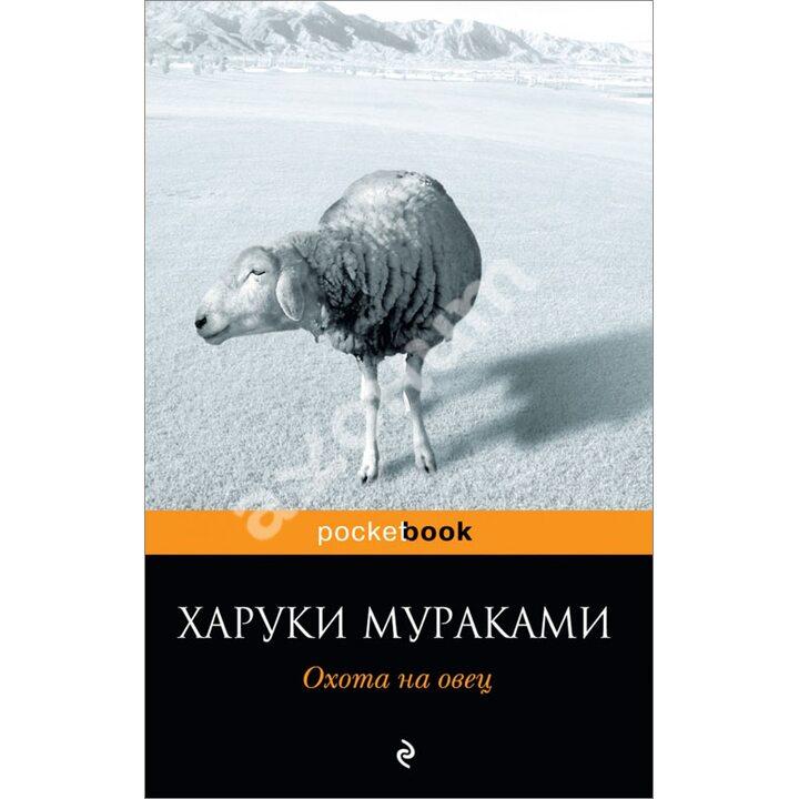 Охота на овец - Харуки Мураками (978-5-699-37417-5)
