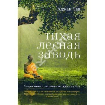 Тиха лісова заводь . Медитація прозріння від Аджай Чаа