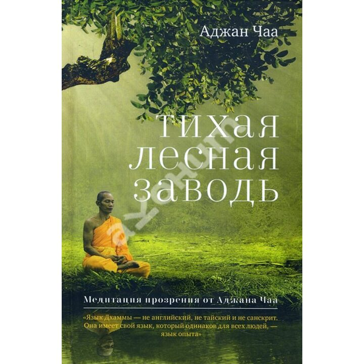 Тихая лесная заводь. Медитация прозрения от Аджана Чаа - Аджан Чаа (978-5-907059-62-7)