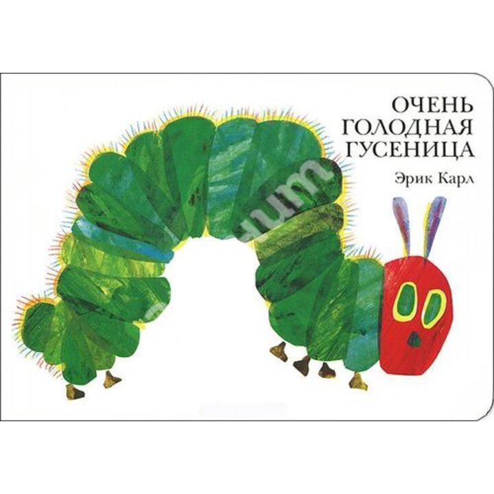 Очень голодная гусеница - Эрик Карл (978-5-4370-0123-3)