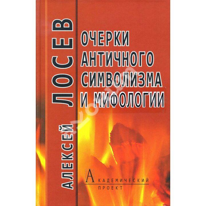Очерки античного символизма и мифологии - Алексей Лосев (978-5-8291-1048-2)