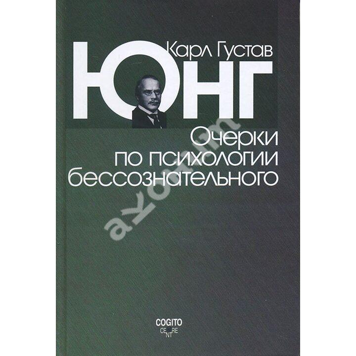 Очерки по психологии бессознательного - Карл Густав Юнг (978-5-89353-240-1)