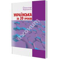 Українська за 20 уроків. Базовий курс для вдосконалення мови