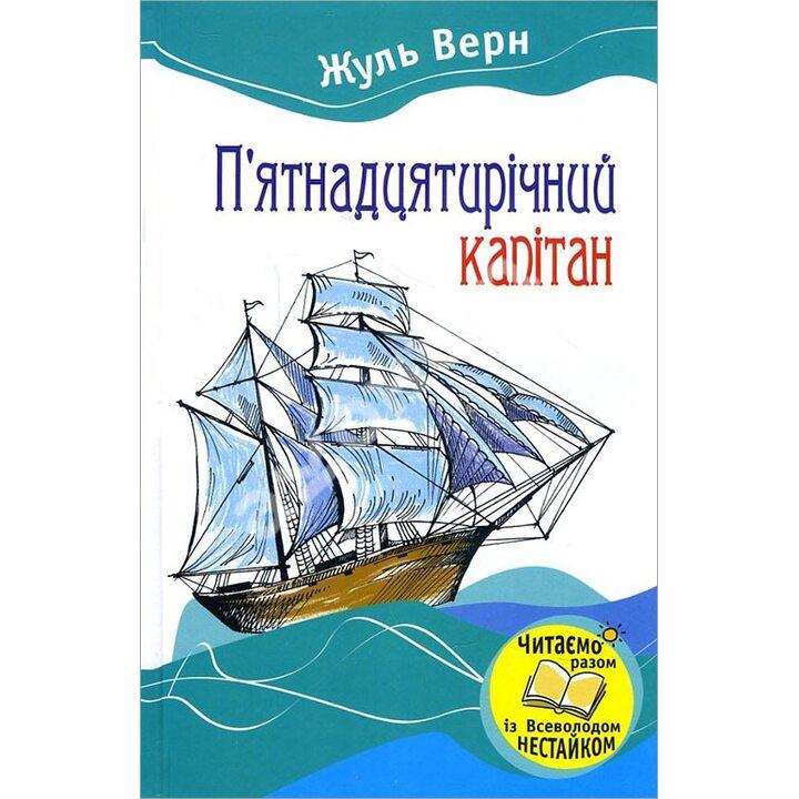 П'ятнадцятирічний капітан - Жуль Верн (978-966-424-169-1)