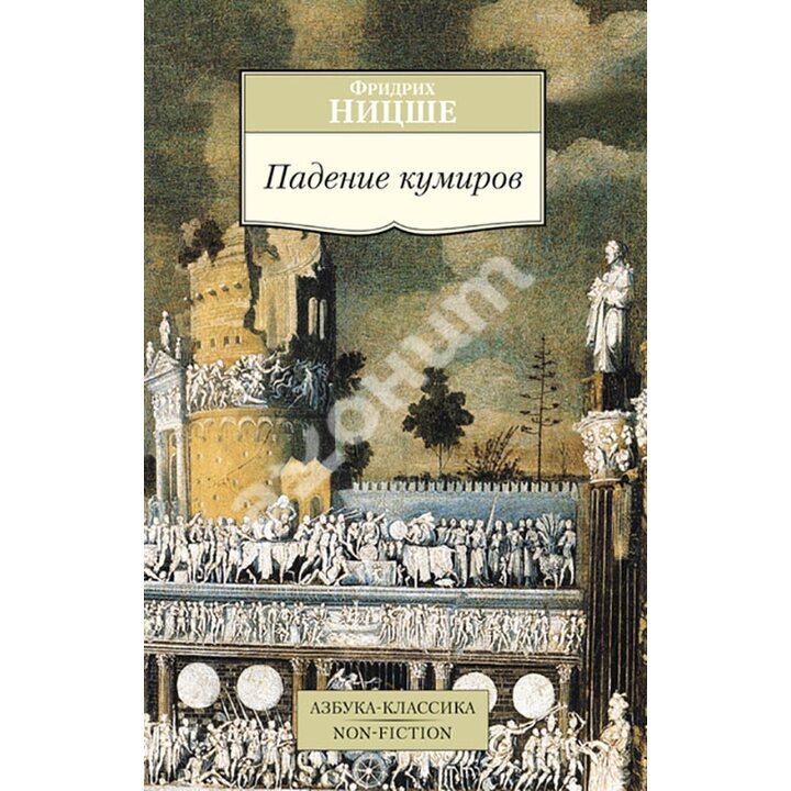 Падение кумиров - Фридрих Ницше (978-5-389-10229-3)