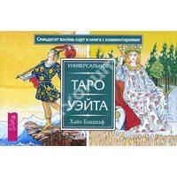 Універсальне Таро Уейта ( 78 карт і книга з коментарями )