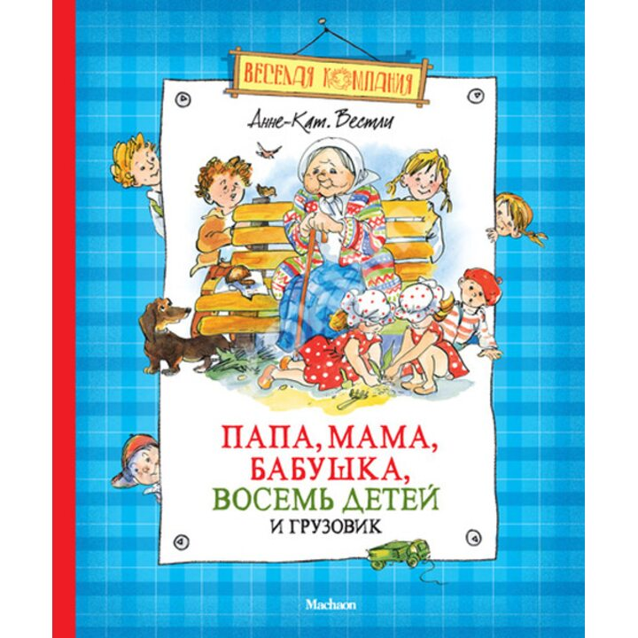 Папа, мама, бабушка, восемь детей и грузовик - Анне-Катрине Вестли (978-5-389-01773-3)