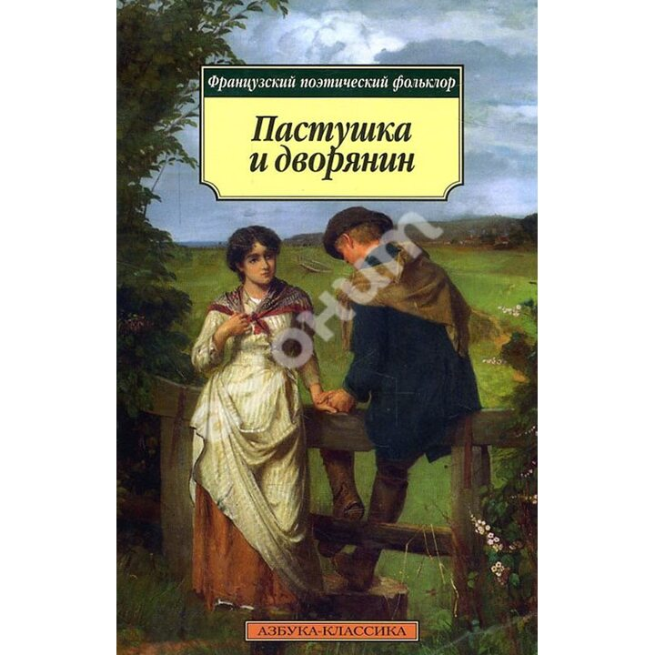 Пастушка и дворянин. Французский поэтический фольклор - (978-5-389-05181-2)