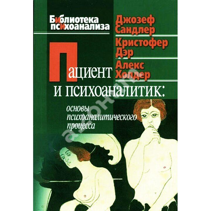 Пациент и психоаналитик. Основы психоаналитического процесса - Алекс Холдер, Джозеф Сандлер, Кристофер Дэр (978-5-89353-227-2)