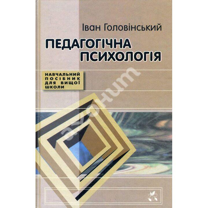 Педагогічна психологія. Навчальний посібник для вищої школи - Головінський Іван (966-7173-29-1)
