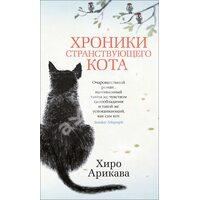 Хроніки мандрівного кота